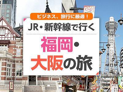 新幹線で行く福岡(博多)・大阪の旅