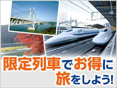 限定列車で行く首都圏