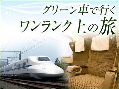 +1,500円~でお得なグリーン車