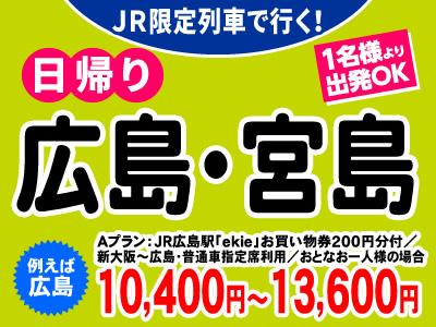 JR限定列車で行く!日帰り広島