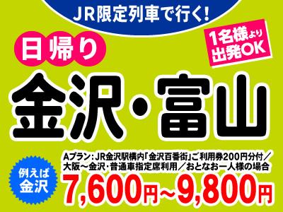 JR限定列車で行く!日帰り金沢