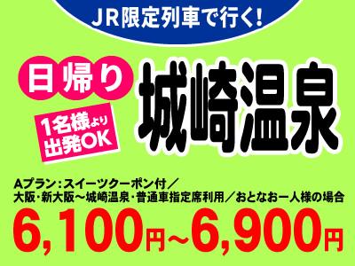 JR限定列車で行く!日帰り城崎温泉