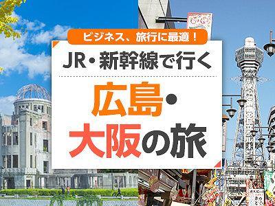 新幹線で行く広島・大阪の旅