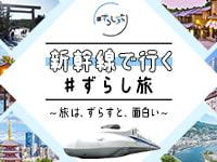 ひさびさ旅は新幹線!