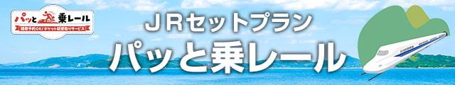 乗車券の駅受取サービス パッと乗レール