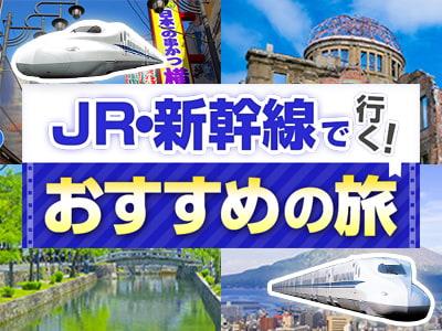 JR・新幹線で行く!おすすめの旅