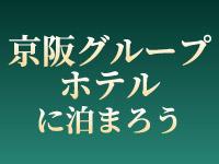 京阪グループホテルに泊まろう