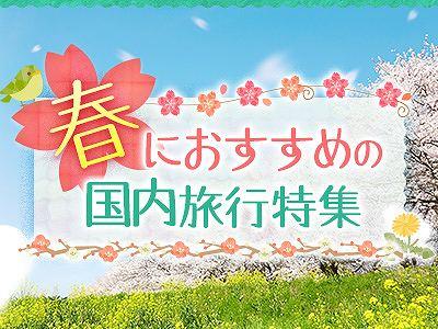 春におすすめの国内旅行・ツアー情報をご紹介!