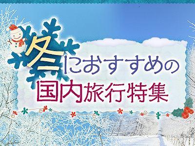 冬におすすめの国内旅行特集