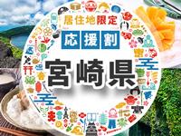ジモ・ミヤ・タビキャンペーン
