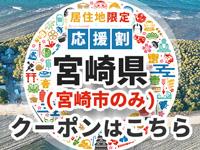 宮崎県居住者限定!ジモミヤタビ&泊得キャンペーン