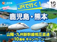 山陽・九州新幹線相互直通10周年キャンペーン