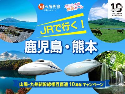 山陽・九州新幹線相互直通10周年スペシャル