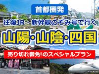 往復JR・新幹線のぞみ号で行く山口