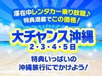 大チャンス!沖縄2日間(10~1月)