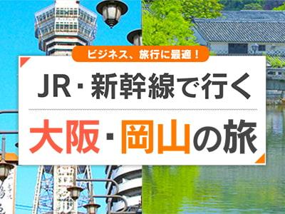 新幹線で行く大阪・岡山の旅