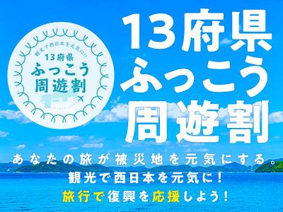 あなたの旅が西日本を元気にします!