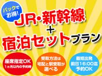 JR新幹線+宿泊セットプラン