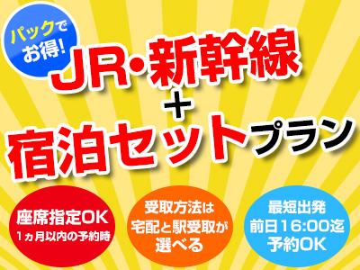 広島 福岡 新幹線 格安 チケット