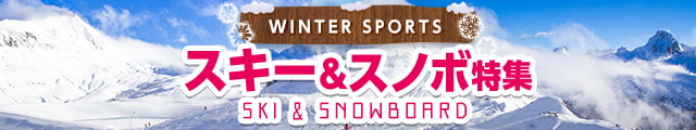 スキースノボ特集