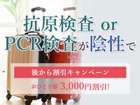 【第2弾】北海道・沖縄キャンペーン実施中!