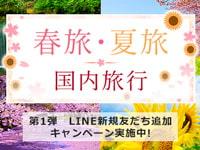春旅夏旅キャンペーン