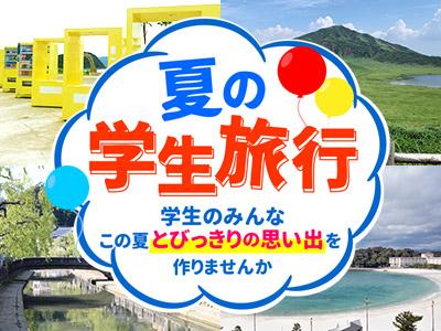 JRで行く!夏の学生旅行