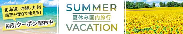 夏休み・お盆休み国内旅行特集