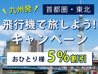九州発限定!飛行機+宿泊プランキャンペーン