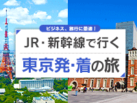 東京発着 新幹線の旅
