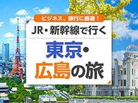 新幹線で行く東京・広島の旅