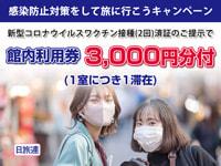 感染防止対策をして旅に行こうキャンペーン