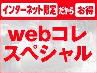 WEBコレクション!