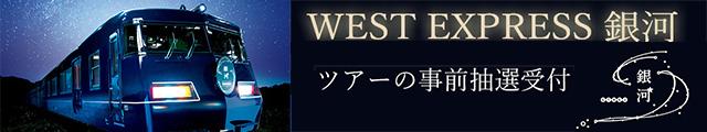 WEST EXPRESS 銀河