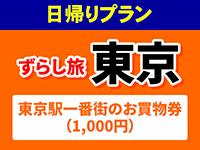 JRで行く!日帰りプラン東京☆ずらし旅