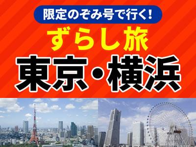 限定のぞみ号+宿泊プラン!ひさびさ旅 東京・横浜