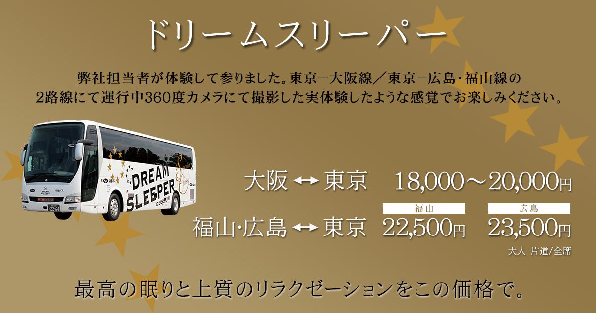 仙台 東京 バス 高速