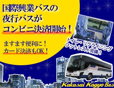 国際興業バスがコンビニ決済開始!