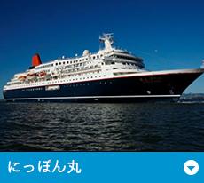 日本船クルーズツアー特集|日本...