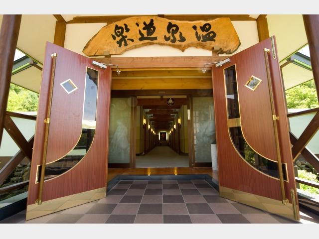 個室貸切露天風呂(温泉道楽の館入口)