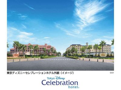 東京ディズニーセレブレーションホテル外観(イメージ)