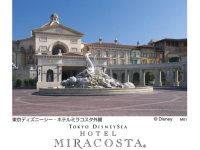 東京ディズニーシー・ホテルミラコスタ外観 MP01