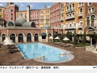 テルメ・ヴェネツィア(屋外プール・夏期営業・有料)ME01