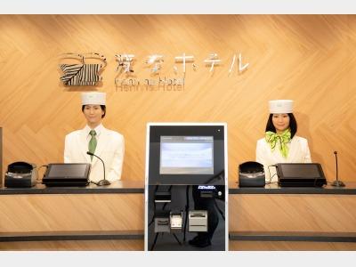 変なホテル東京 赤坂の外観