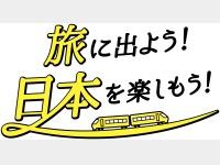 旅に出よう日本を楽しもう