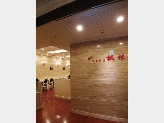 中華レストラン「楓林」
