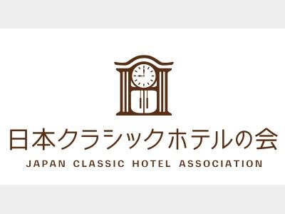 日本クラシックホテルの会加盟ホテル