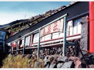 富士山本七合目 鳥居荘