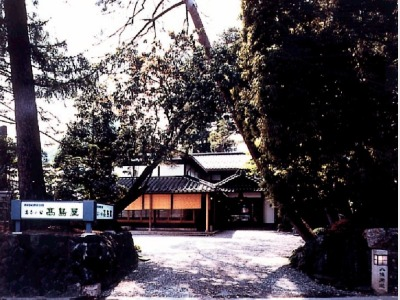 高志の宿 高島屋