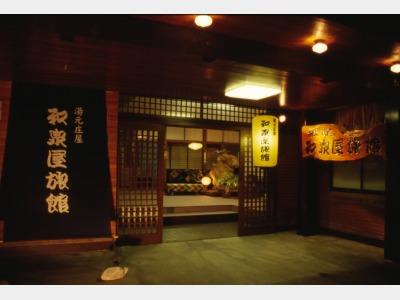 湯元庄屋 和泉屋旅館